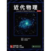 (二手書)近代物理(修訂版)