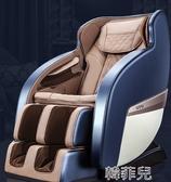 按摩椅 QTQ按摩椅家用全身全自動豪華智慧多功能太空電動小型新款沙發艙 mks韓菲兒