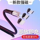 磁吸數據線 磁吸數據線安卓單頭充電線器多頭3個強磁性磁鐵吸頭usb手機二合一兩用快充 小宅女