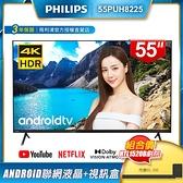PHILIPS飛利浦 55吋4K android聯網液晶+視訊盒55PUH8225 + PHILIPS飛利浦 Soundbar喇叭HTL1520B