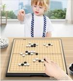 五子棋子黑白棋子帶磁性五指象棋學生益智圍棋兒童棋盤初學套裝 洛小仙女鞋YJT