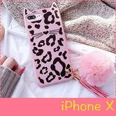 【萌萌噠】iPhone X (5.8吋)  創意可愛俏皮款 粉色豹紋貓咪保護殼 流蘇毛絨球 全包矽膠軟殼 手機殼