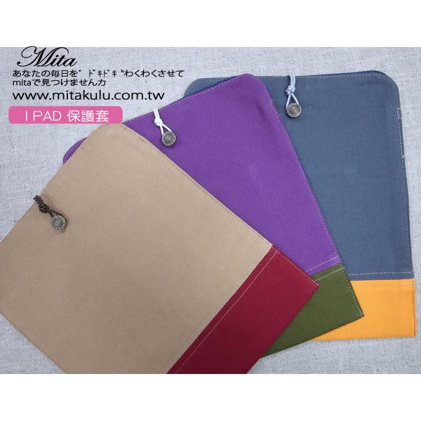 *Mita*MI-0476簡約雙色拼接 iPad包 保護套