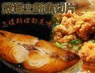 【賣魚的家】新鮮土魠魚切片 (100g±...