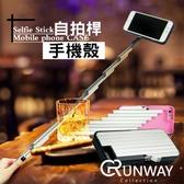 【R】Iphone6PLUS 手機殼/自帶自拍桿/自拍神器/金屬保護殼/自拍桿手機殼/收縮桿手機殼