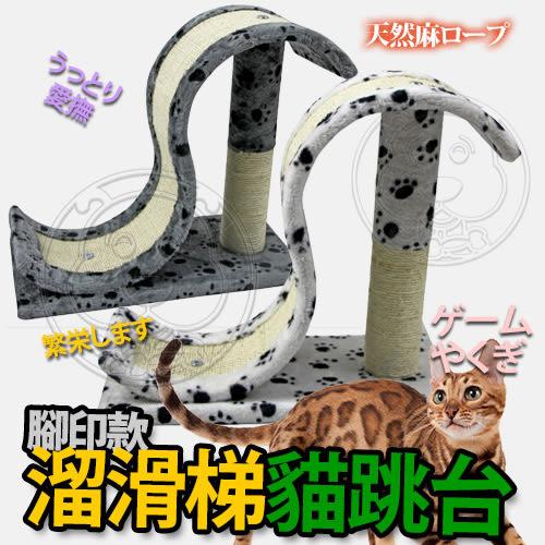 【培菓幸福寵物專營店】DYY》貓用迷你溜滑梯毛絨貓跳台/貓爬架-44*20*36cm
