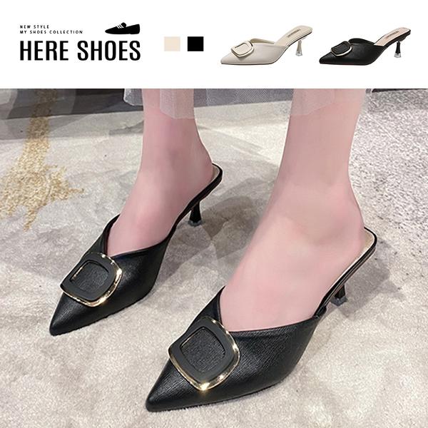 [Here Shoes] 7cm穆勒鞋 優雅氣質方口金屬飾釦 皮革尖頭細跟鞋-KG918-6