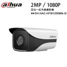 【經典系列-2MP】大華 Dahua DH-HAC-HFW1200MN-I2 2MP 四合一紅外線攝影機