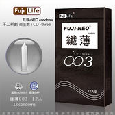 保險套 Fuji Neo 不二新創 纖薄絲柔滑順003保險套 12入 黑盒 館長推薦
