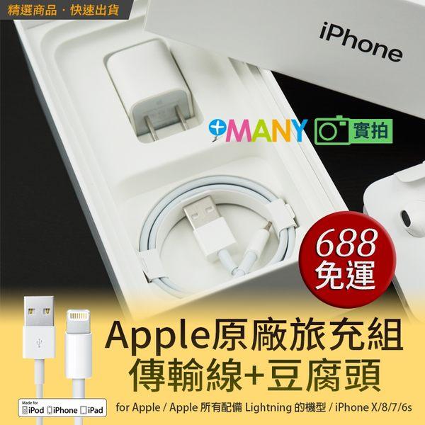 Apple 原廠蘋果充電組 1年保固 5w充電頭+1米充電線 iPhone Xs max Xr 8 7 6 i8 充電線 傳輸線
