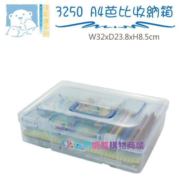 【我們網路購物商城】佳斯捷 3250 A4芭比收納箱 置物箱 手提整理盒 工具箱