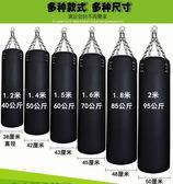 特大專業拳擊沙袋1.8米1.6米空心沙袋吊式實心沙包健身房武館沙袋YS