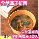 久世福商店 每日味噌汁 5入 沖泡即食 真材實料 道地白味噌湯 日本在地特產美食【小福部屋】