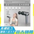 【晉吉國際】HANLIN SPG2 迷你深層筋膜肌肉按摩槍