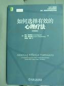 【書寶二手書T5/大學理工醫_QDG】如何選擇有效的心理療法(原書第4版)_琳達‧塞利格曼