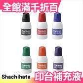日本熱銷 Shachihata(補充液) 印台印泥 油性速乾防水 橡皮章必備【小福部屋】