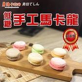 【南紡購物中心】【太禓食品】勇伯手信坊台式低糖馬卡龍 AB款組合口味任選 (160g/5盒)
