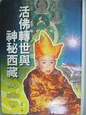 【書寶二手書T5/宗教_GGR】活佛轉世與神秘西藏(軟精)_週煒