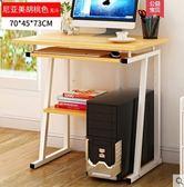 電腦桌臺式家用簡約經濟型學生臥室書桌書架組合省空間簡易小桌子GB4 『全舘免運』小美