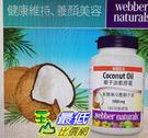 [COSCO代購]  促銷至7月19日 W116731 Webber Naturals 椰子油軟膠囊 180粒