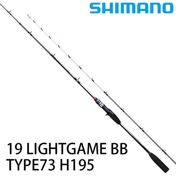 漁拓釣具 SHIMANO 19 LIGHTGAME BB TYPE73 H195/HH195 (船竿)