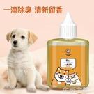除臭劑 寵物除臭劑殺菌消毒液去尿味貓砂盆貓屎貓尿除味劑貓用品一滴香水 生活主義