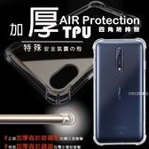 【四角邊特殊加厚防摔殼】NOKIA 3 5 6 8 手機背蓋空壓保護殼套