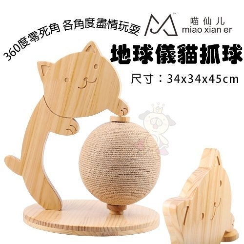 *WANG*FD.Cattery 地球儀貓抓球‧實木框架 360度零死角‧貓玩具 貓抓板