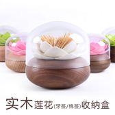 蓮花牙簽盒時尚創意個性棉簽牙簽筒木質家用牙簽罐餐廳裝  可然精品鞋櫃