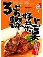 二手書博民逛書店 《3步驟好菜上桌》 R2Y ISBN:9867964705│《蘋果日報》副刊