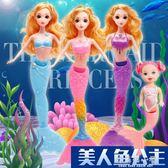 3D真眼洋娃娃套裝七彩閃光美人魚公主女孩換裝大禮盒六一兒童禮物 好再來小屋 igo