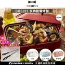【贈料理深鍋/贈日本不鏽鋼料理夾】BRUNO BOE021多功能電烤盤 公司貨 附料理深鍋+平盤+章魚燒盤