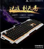 機械手感背光游戲有線鍵盤 台式電腦筆記本USB懸浮金屬發光