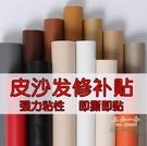 皮革布料 皮沙發修復修補皮補丁貼自粘型破...