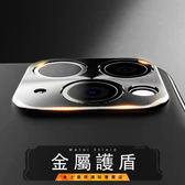 (金士曼) 鏡頭救星 iphone11 Pro MAX iphone X Xs MAX 鏡頭保護 金屬框 鏡頭貼 保護貼