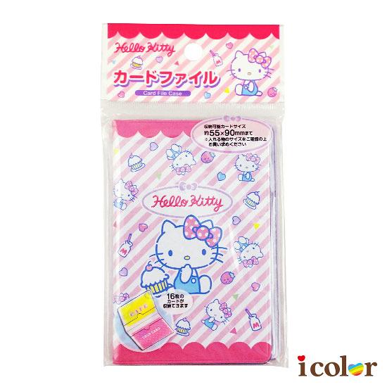 i color 三麗鷗 Kitty卡片收納夾/卡套