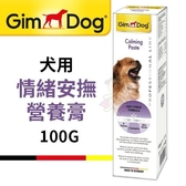 *WANG*德國竣寶GimDog 犬用情緒安撫營養膏100g 維護身體健康機能.適口性佳.狗適用