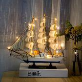 【免運】家居創意工藝裝飾品帆船擺件結婚禮物電視酒柜臥室客廳辦公桌擺設