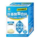 MinChien民健生技 胺基酸螯合鈣6...
