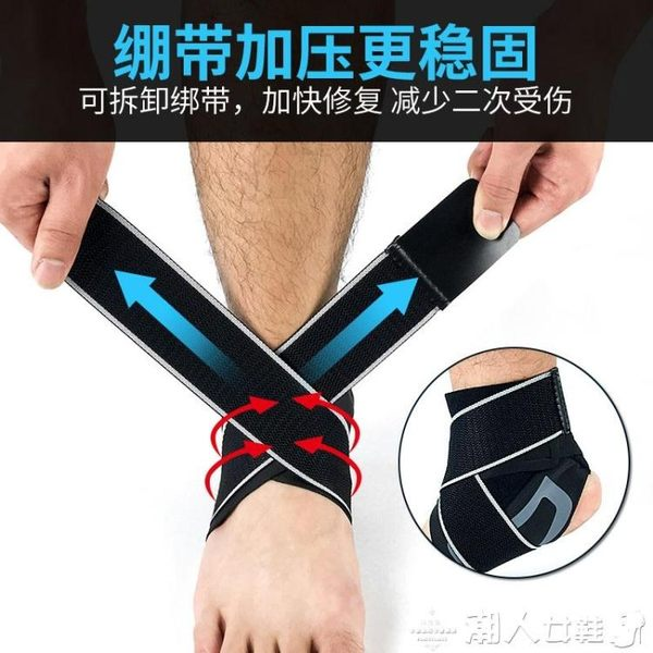 歡慶中華隊護踝男女腳腕關節固定扭傷防崴腳運動兒童護腳踝藍足球跑步
