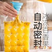100片 一次性冰袋自封口冰格袋子凍冰塊製冰冰塊模具【倪醬小舖】