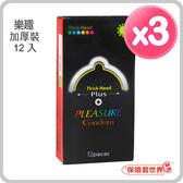 ★每盒$190★【保險套世界精選】Pleasure. 加厚裝保險套(12入X3盒)
