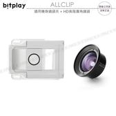 《飛翔無線3C》bitplay ALLCLIP 通用機身鏡頭夾+HD高階廣角鏡頭│公司貨│手機自拍 隨身攜帶
