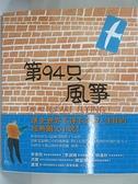 【書寶二手書T8/繪本_DXH】第94只風箏_麥克.莫波格
