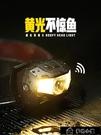 頭燈 夜釣感應頭燈強光充電頭戴式黃光釣魚專用防水超亮遠射帽燈上餌燈