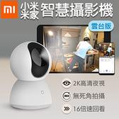 Mi 小米 米家 智慧攝影機雲台版 智能攝像頭 2k 紅外夜視 360°無死角 16倍速回放