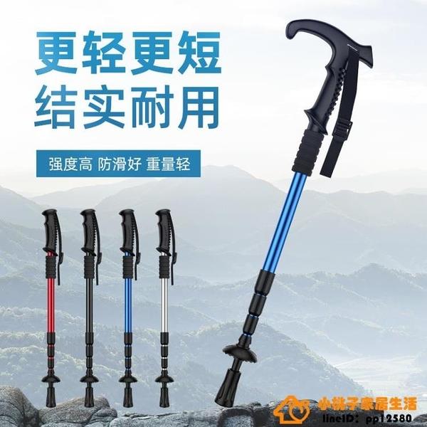 登山杖手杖戶外多功能超輕折疊男女鋁合金爬山徒步裝備杖品牌【桃子】