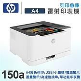 HP Color Laser 150a 彩色雷射單功能印表機 /適用 HP W2090A/W2091A/W2092A/W2093A