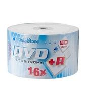 ◆0元運費◆DataStone 空白光碟片 時尚白 A Plus級16X DVD+R 4.7GB 光碟燒錄片 (50片裸裝)
