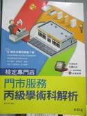 【書寶二手書T9/進修考試_QXB】門市服務丙級學術科解析_黃吉米
